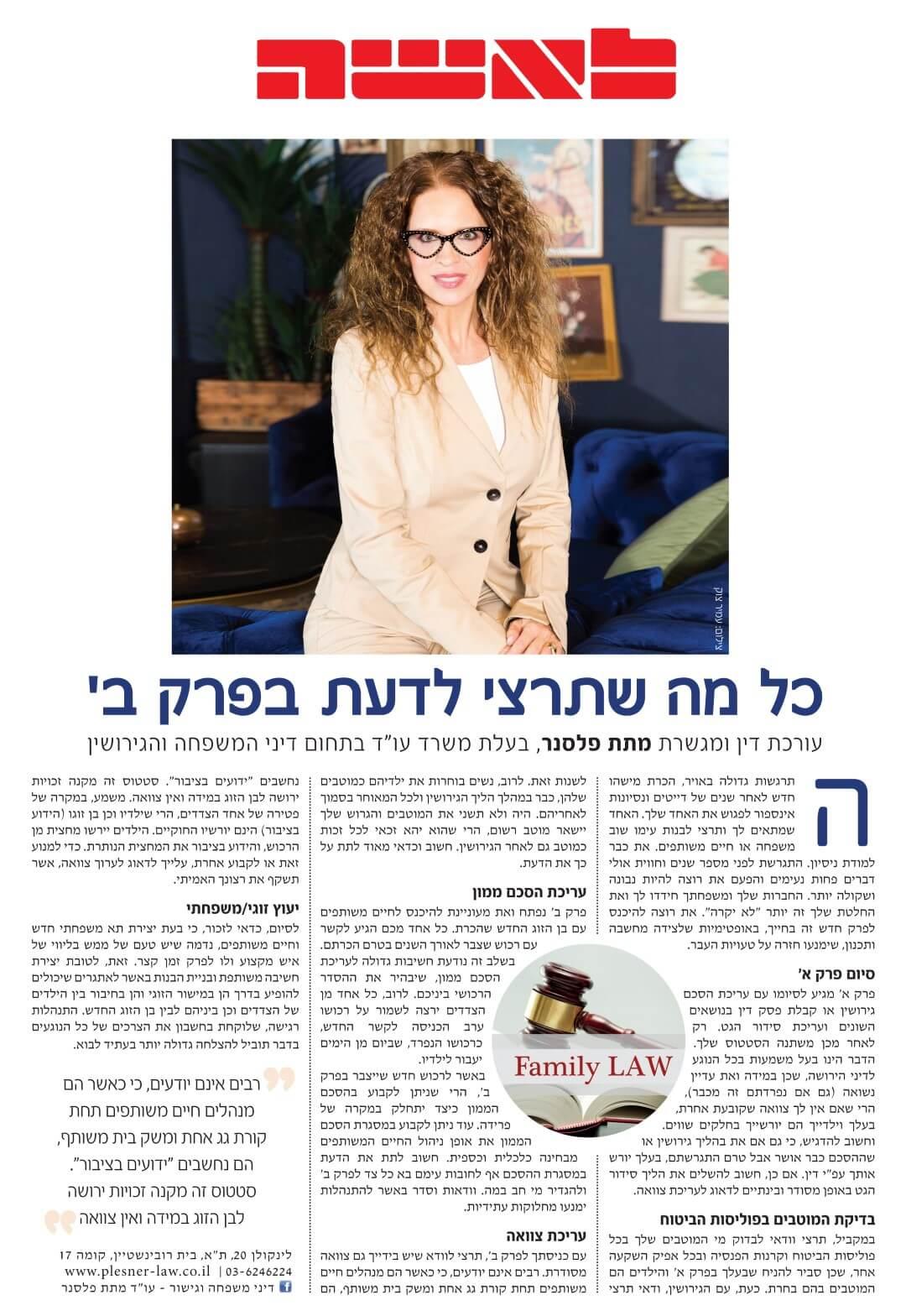מתת פלסנר במגזין לאשה