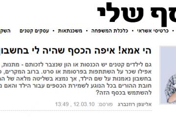 """Ynet 28.1.2010 – """"הי אמא! איפה הכסף שהיה לי בחשבון?"""""""