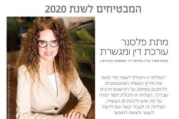 """משרד עו""""ד מתת פלסנר במגזין 100 המשפיעים הגדולים על המשק הישראלי 2019 של כלכליסט!"""