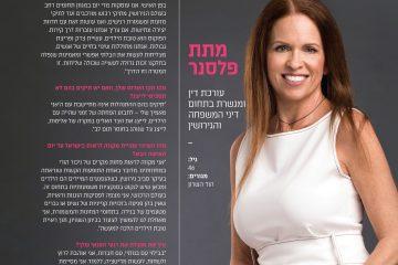מתת פלסנר בראיון לרגל יום האישה 2019 בידיעות האחרונות ובאתר YNET