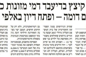 """פריצת דרך – פסק דין ראשון בישראל במסגרת תיק בניהול משרד עו""""ד מתת פלסנר"""