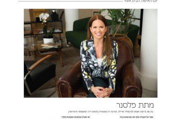 מתת בראיון למגזין מנטה על הנוסחה האישית שלה לקריירה משגשגת וחיים מאושרים