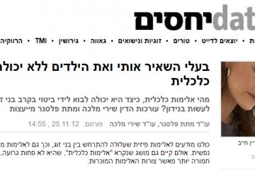 25.11.2012 – ynet – אלימות כלכלית