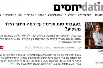 5.7.2012 – ynet – עד כמה חינוך הילד משפיע?