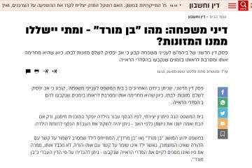 """מאמר מאת עו""""ד מתת פלסנר בעיתון גלובס – מהו """"בן מורד"""" – ומתי יישללו ממנו המזונות?"""
