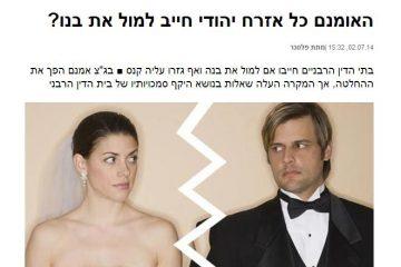 """""""גלובס"""" 2.7.14 – האומנם כל אזרח יהודי חייב למול את בנו?"""